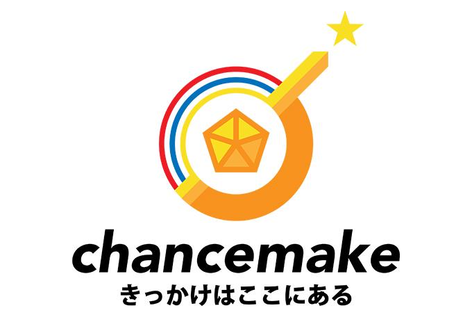 chancemake公式サイト